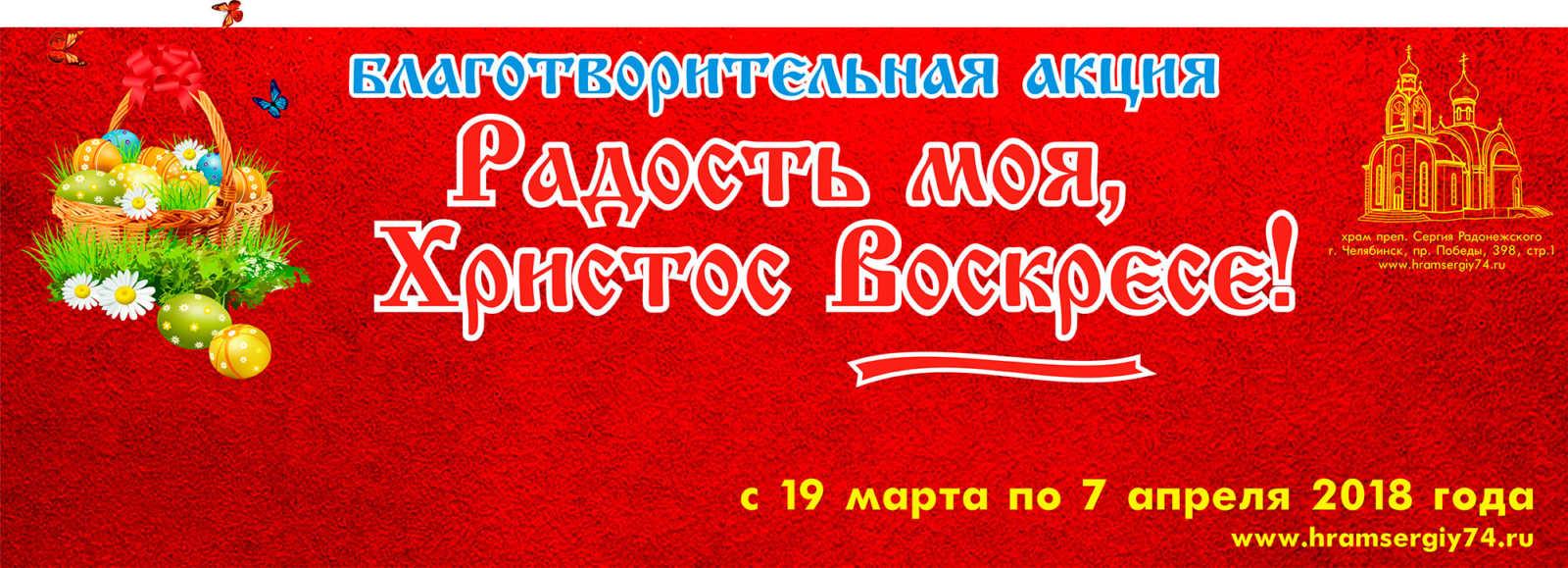 Акция «Радость моя, Христос Воскресе», Челябинск 2018