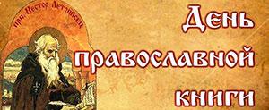 День Православной Книги на приходе храма преп. Сергия Радонежского, Челябинск,