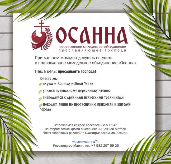 """Православное молодежное объединение """"Осанна"""" приглашает девушек обучиться церковному чтению и пению!"""