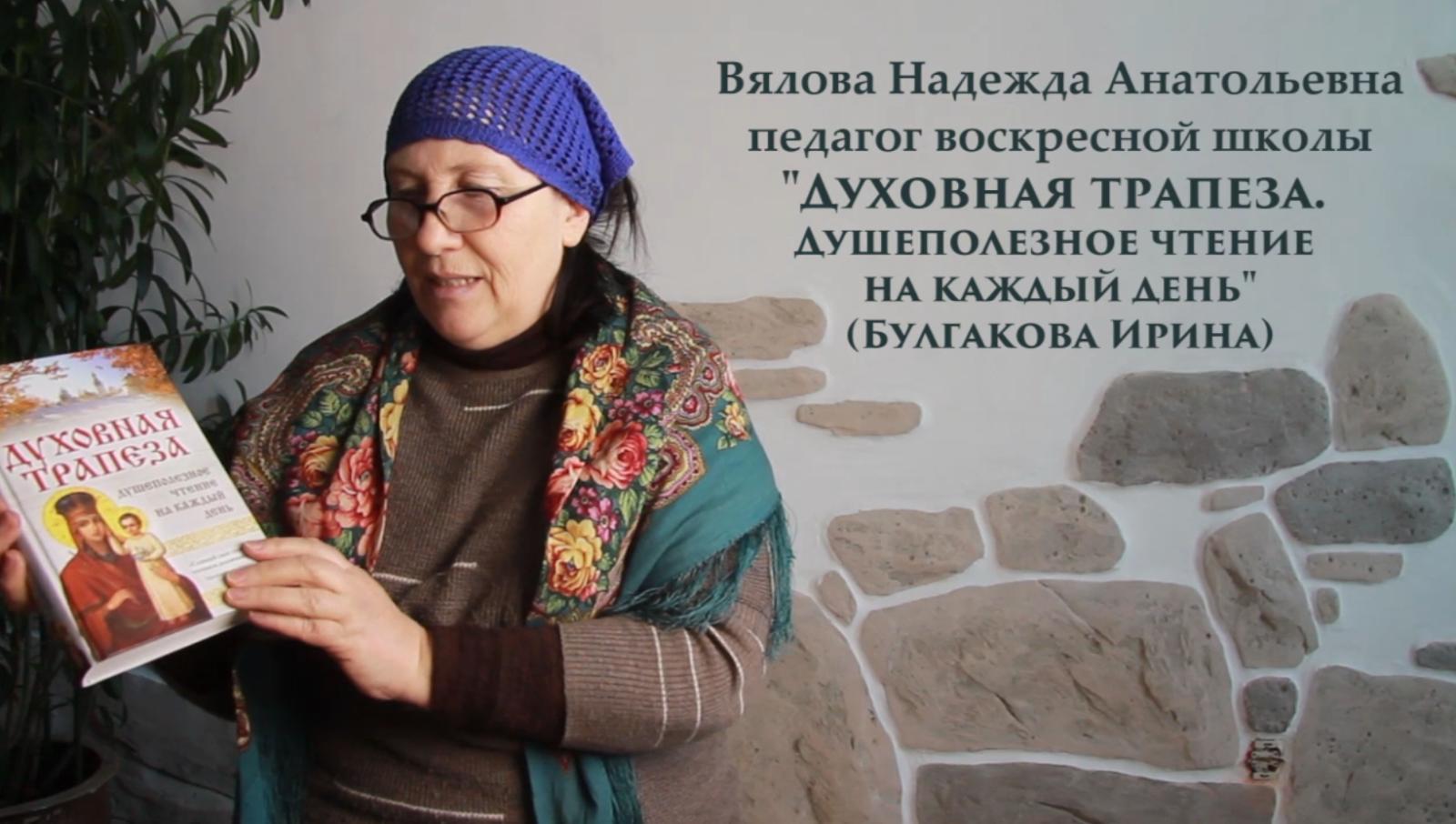 Надежда Анатольевна Вялова, педагог Воскресной школы