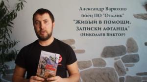 Александр Варюхно, боец ПО Отклик