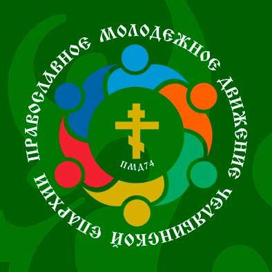 Первый Съезд православной молодежи Уральского федерального округа, 18-20 мая 2018г, город Челябинск