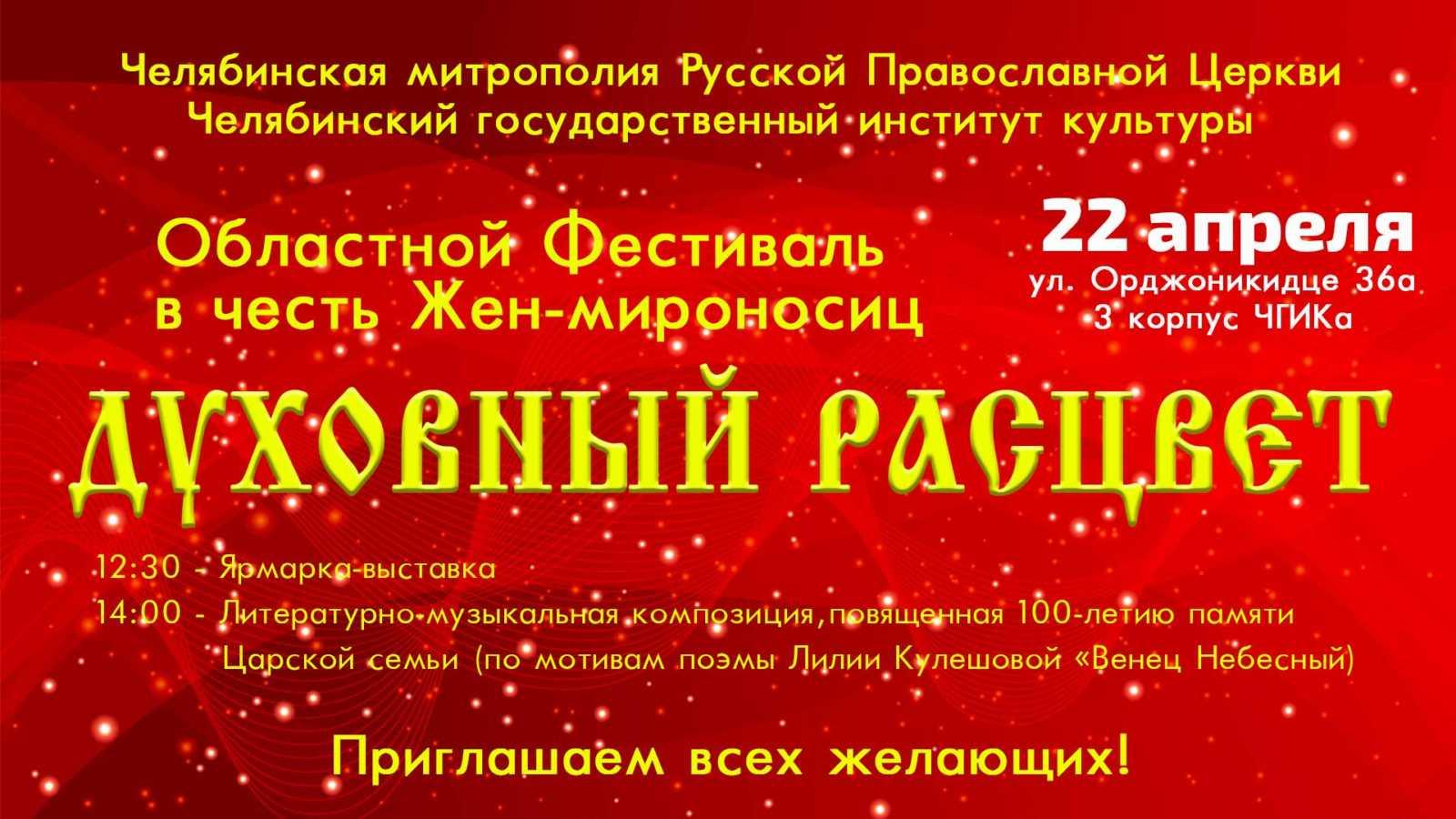 Духовный-расцвет Фестиваль в честь Жен-мироносиц Челябинск 2018