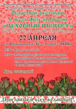Областной Фестиваль в честь Жен-мироносиц в институте культуры 22 апреля в 12.30