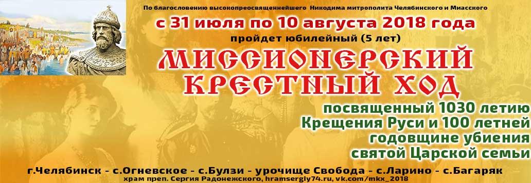 Миссионерский Крестный ход по селам Каслинского благочиния, 2018г, г.Челябинск
