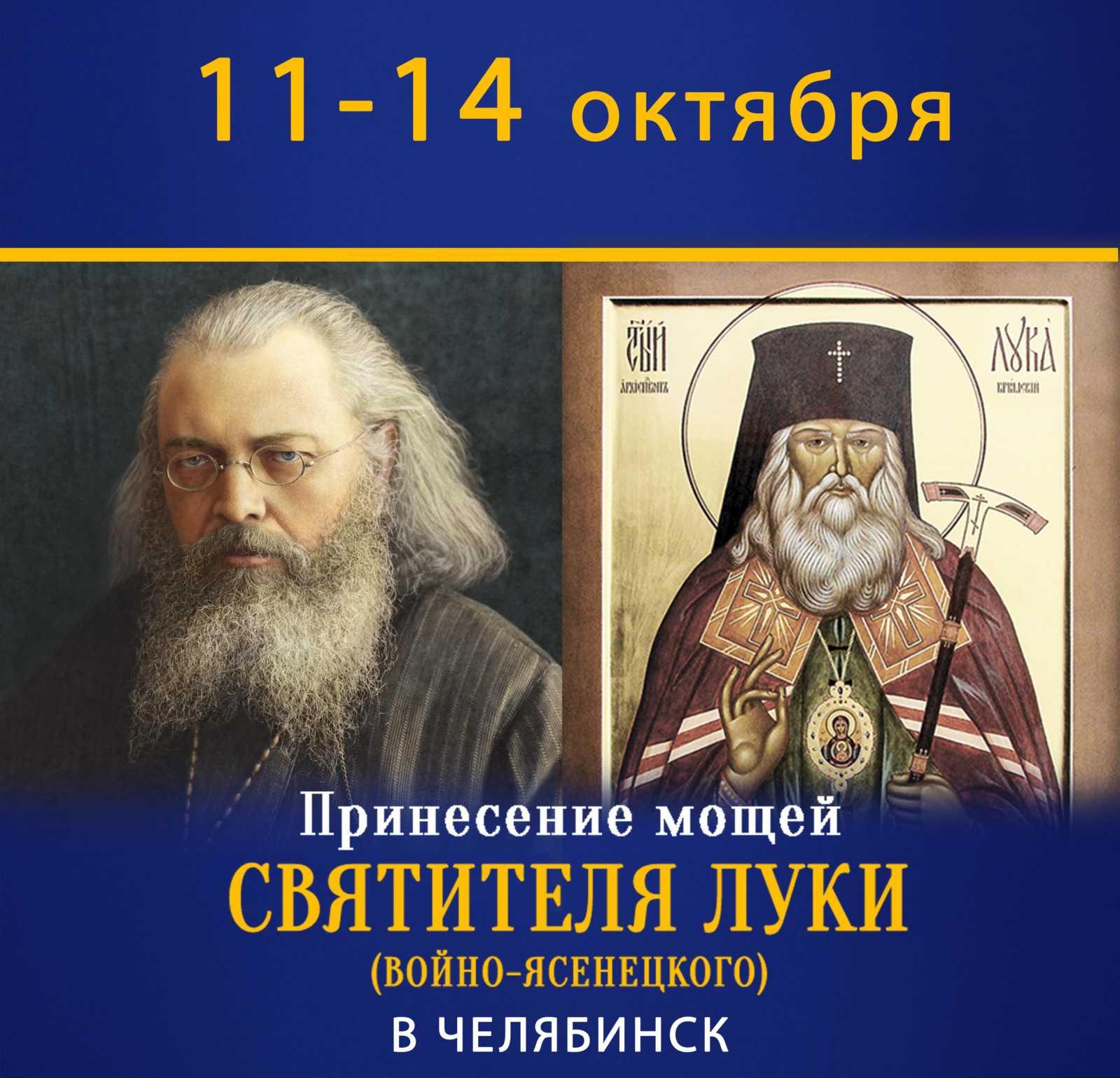 Мощи святителя Луки в Челябинске, 11-14 октября 2018 года