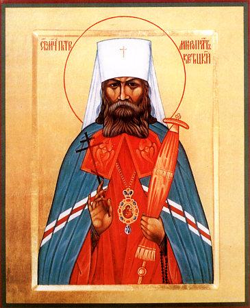 Священномученик Петр Крутицский (Полянский), икона