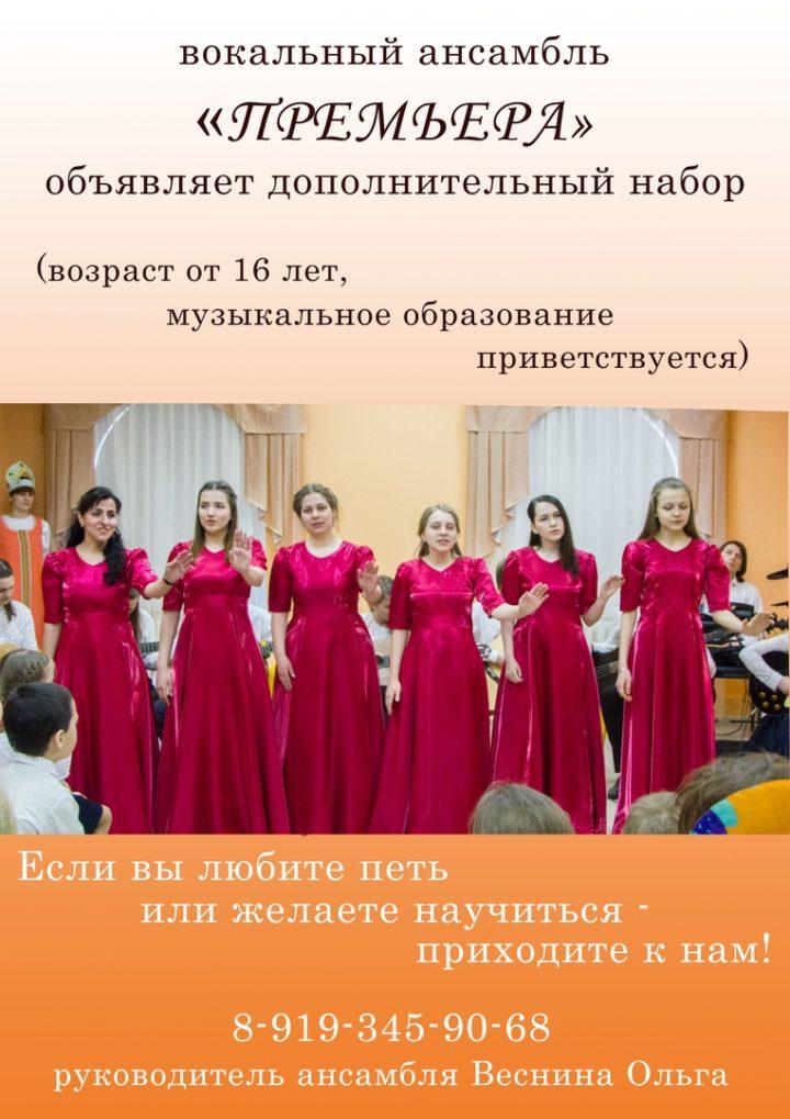 Вокальный ансамбль «Премьера» объявляет дополнительный набор