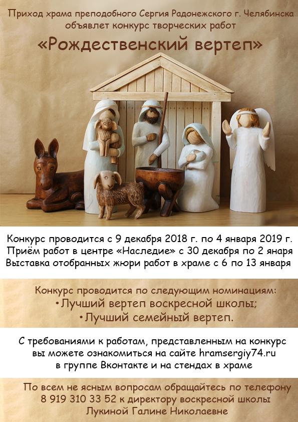 Конкурс вертепов, храм преподобного Сергия Радонежского, г.Челябинск, 2018-2019 год