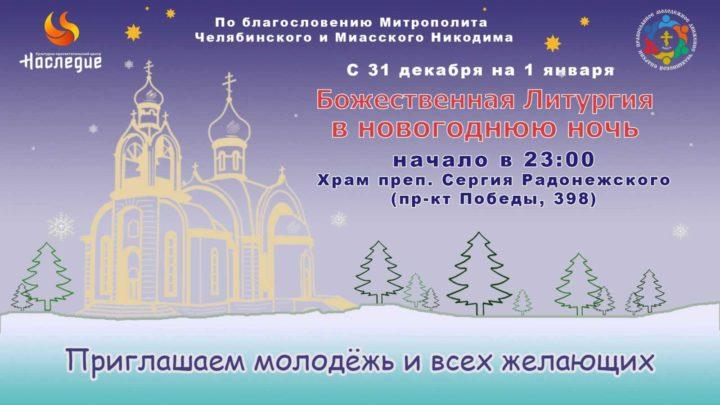 Ночная новогодняя миссионерская литургия 2018-2019, Челябинск храм Сергия Радонежского