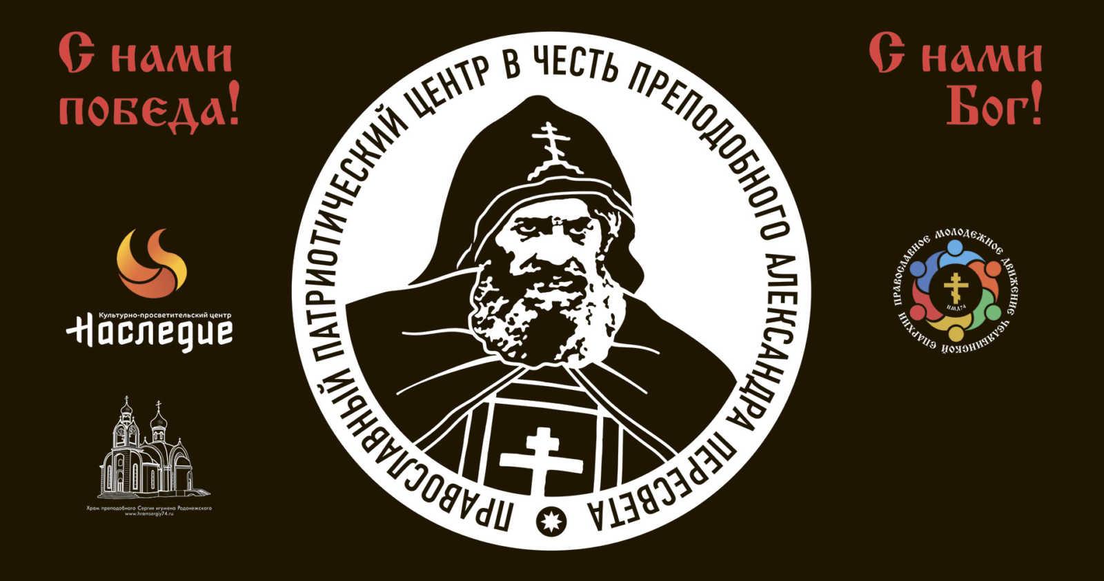 Православный патриотический Центр в честь преподобного Александра Пересвета., город Челябинск