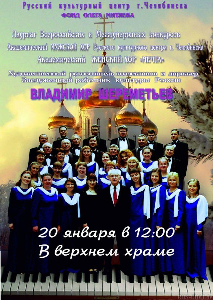 Академический хор под управлением Владимира Шереметьева