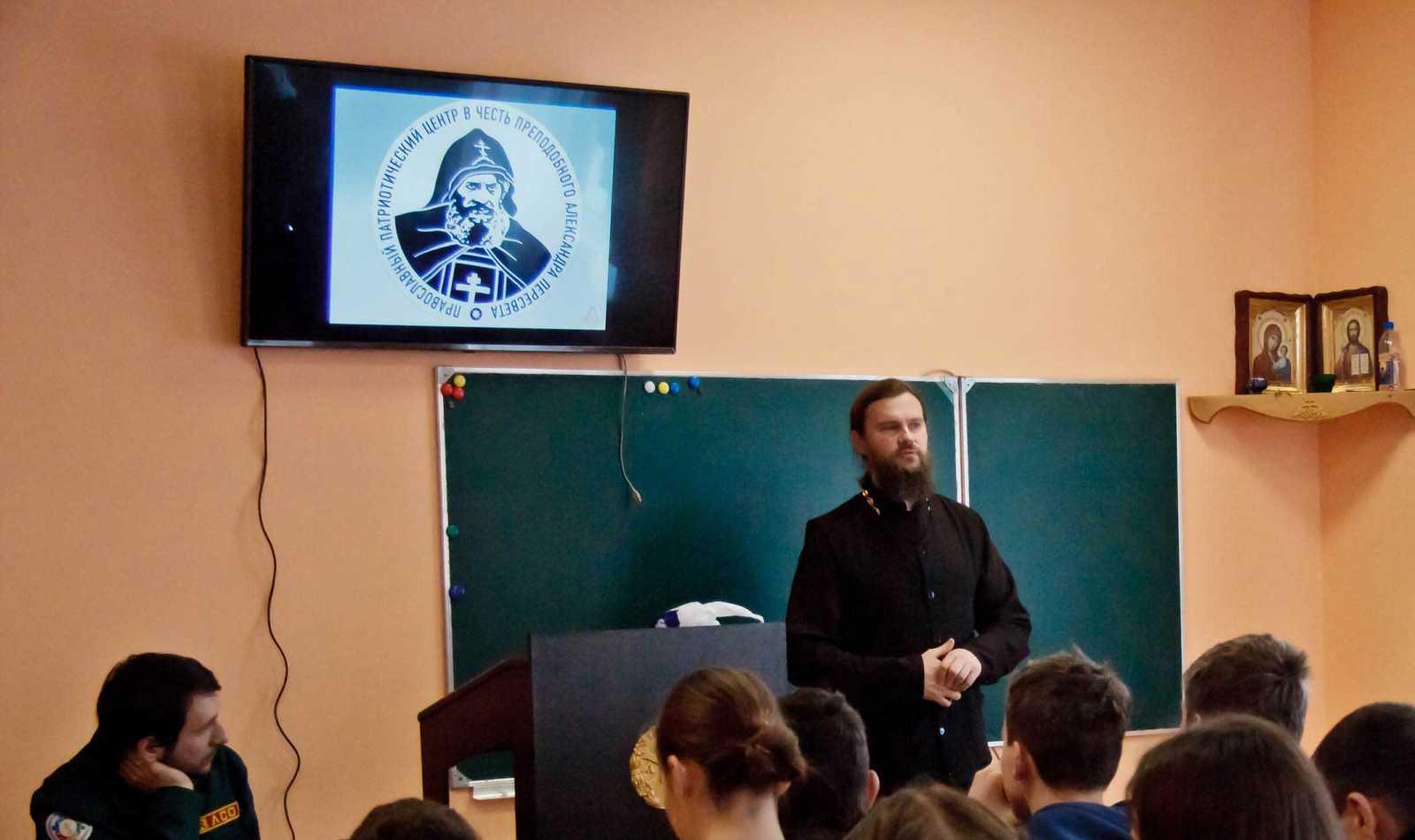Презентация православно-патриотического Центра имени преподобного Александра Пересвета
