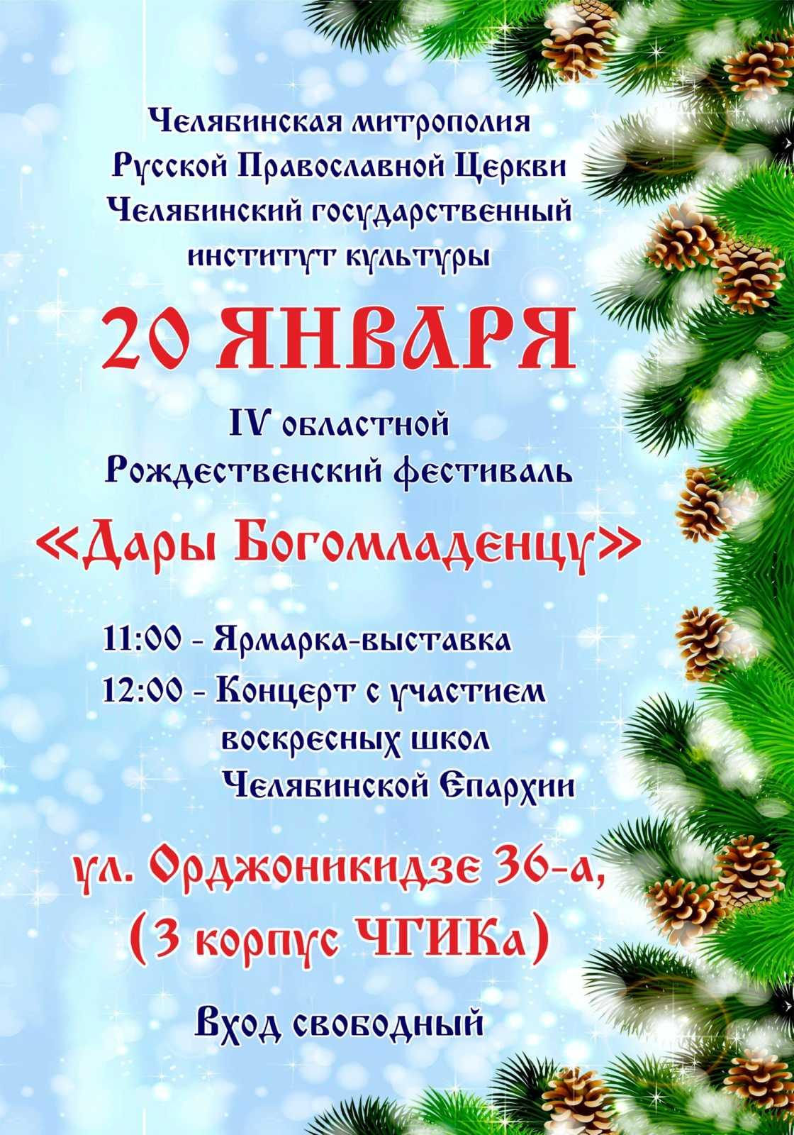 """IV Рождественский фестиваль """"Дары Богомладенцу"""", г. Челябинск, 2019"""