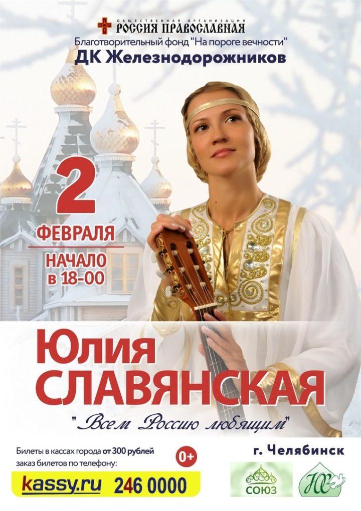 Юлия Славянская, концерт в Челябинске 2 февраля 2019г