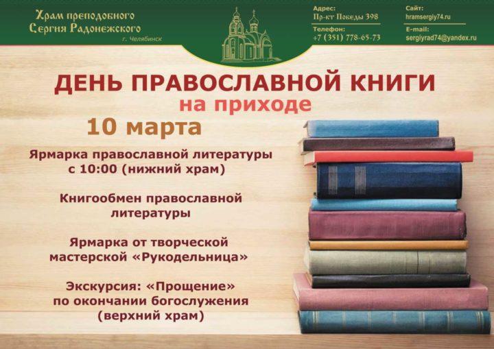 День Православной Книги на приходе храма преп. Сергия Радонежского, Челябинск, 10 март 2019 года