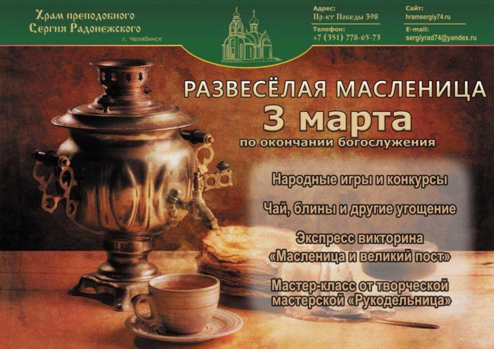 Масленица, храм Сергия Радонежского, Челябинск, 2019