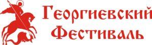Лого Георгиевский Фестиваль 2019