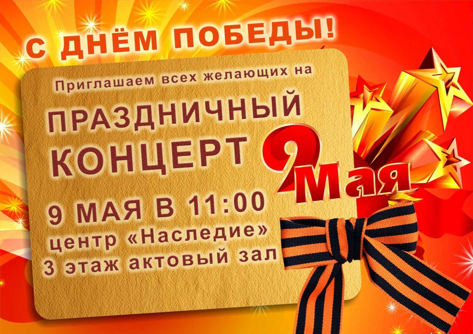 Концерт 9 мая