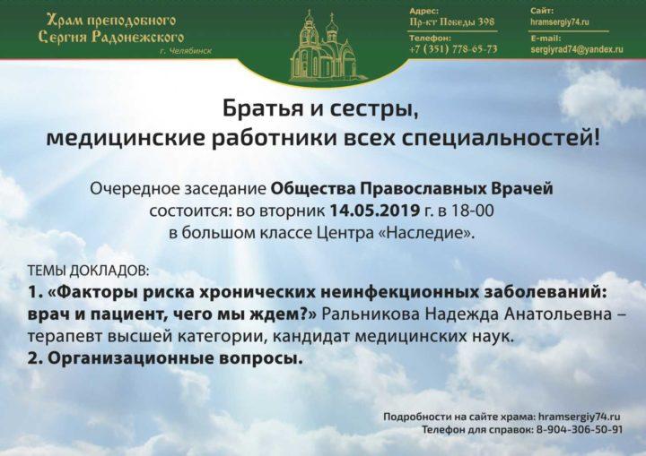 Общество православных врачей г.Челябинска