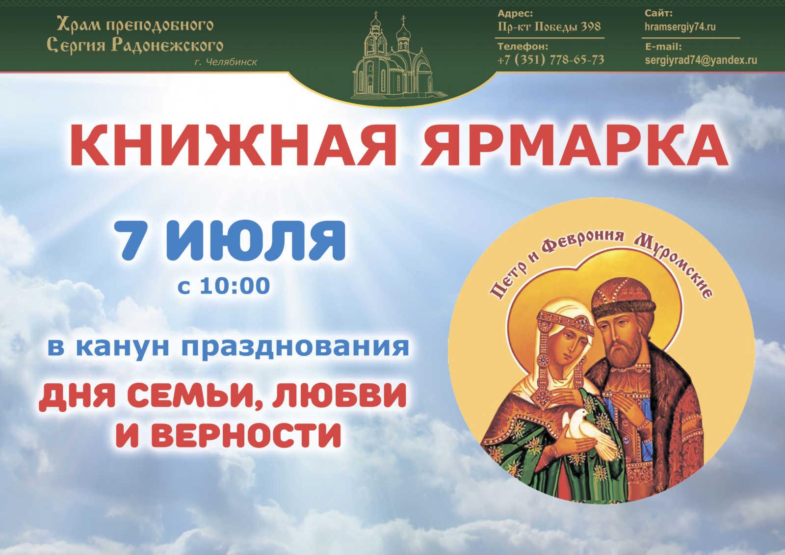 Книжная ярмарка на приходе храма прп.Сергия Радонежского г.Челябинск, 7 июля 2019