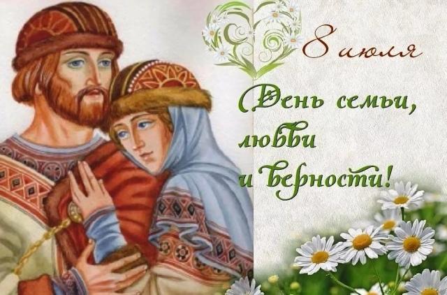 День семьи, любви и верности, 8 июля