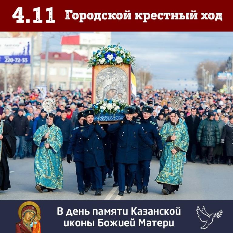 Общегородской Крестный ход, посвященный Дню памяти Казанского образа Божией Матери.