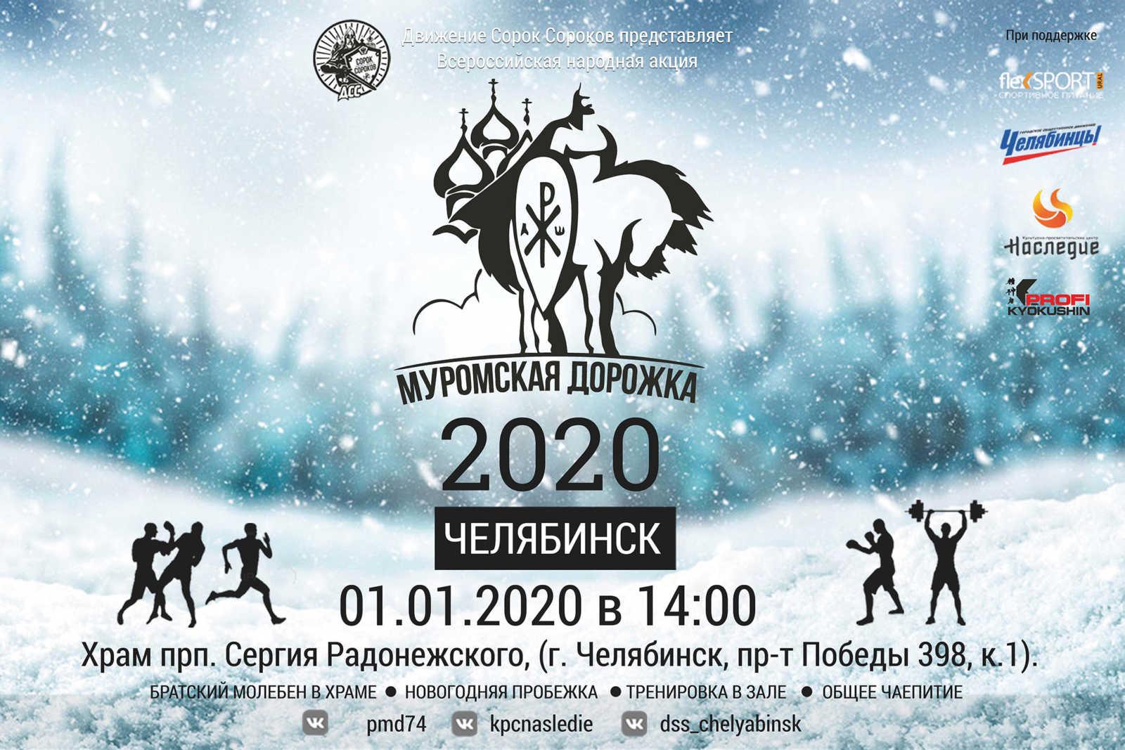 Муромская дорожка 2020, Челябинск