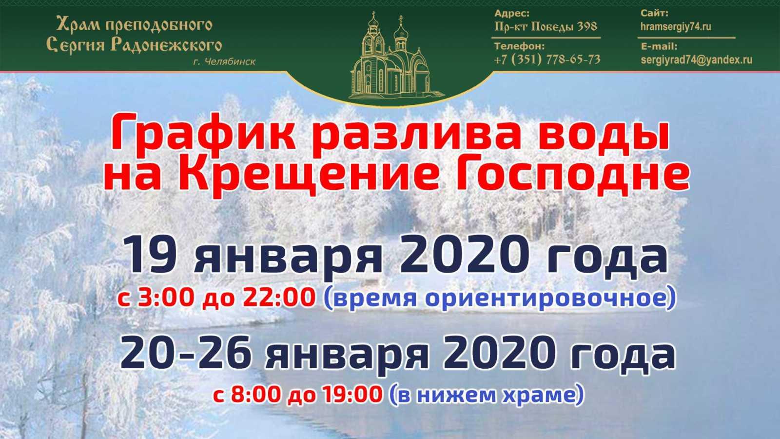 График разлива Крещенской воды 2020г, храм прп. Сергия Радонежского, Челябинск