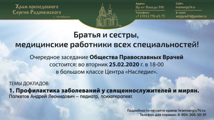Очередное заседание общества православных врачей состоится 25.02.2020