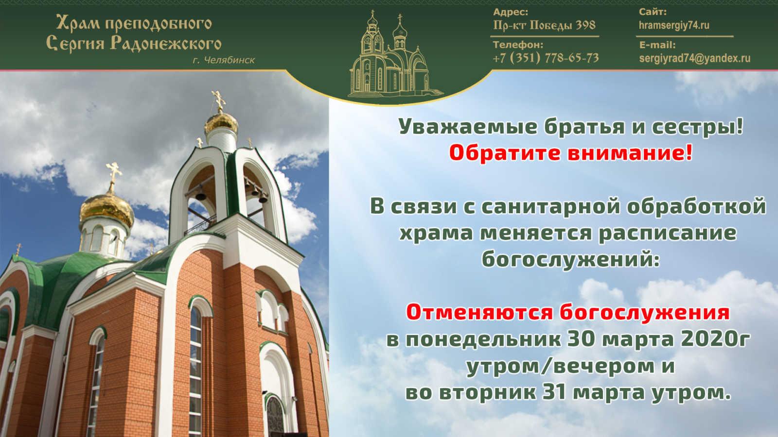 Санитарная обработка храма, отменяются богослужения