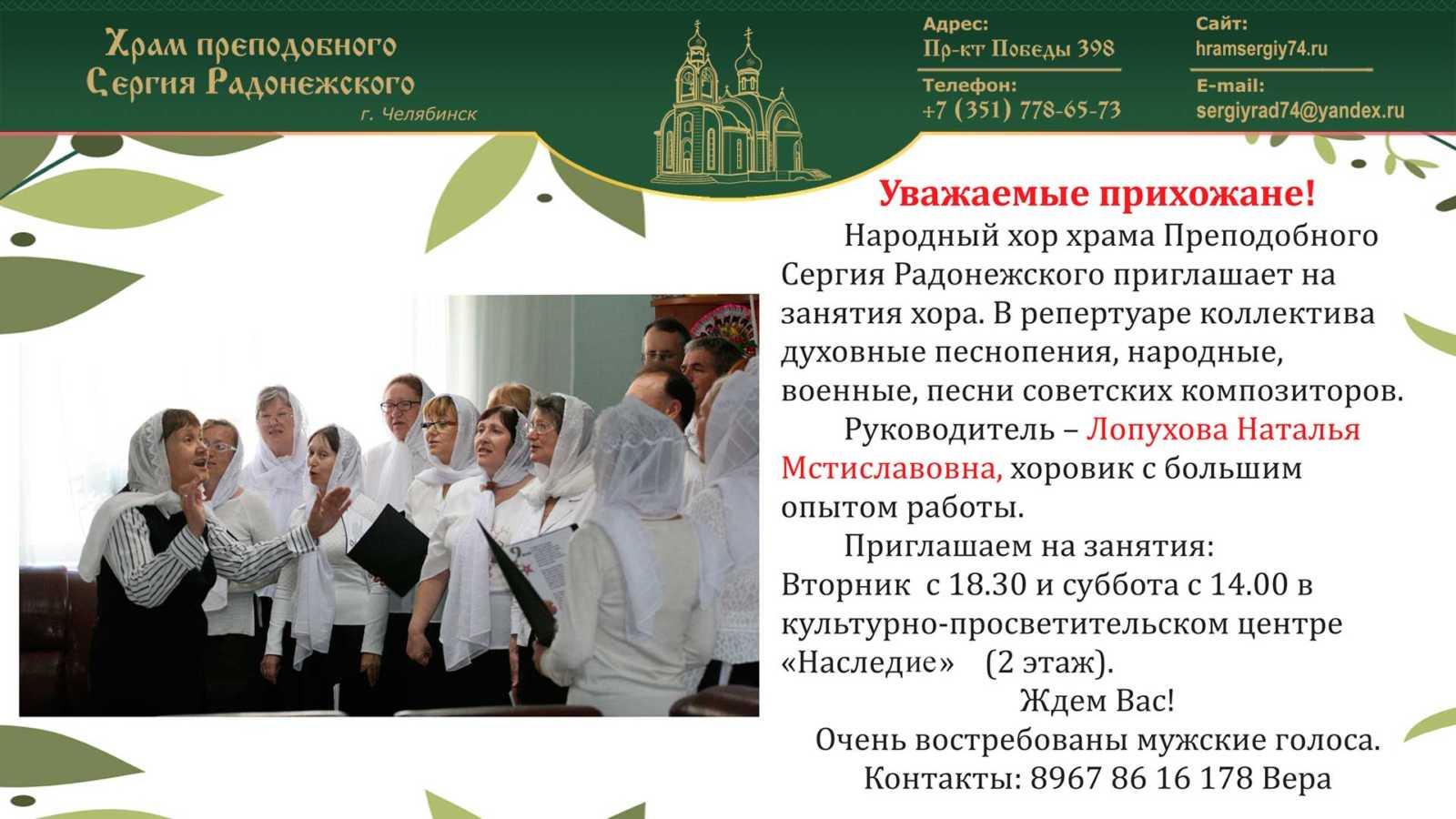 Народный хор храма прп. Сергия Радонежского г.Челябинска приглашает на занятия хора