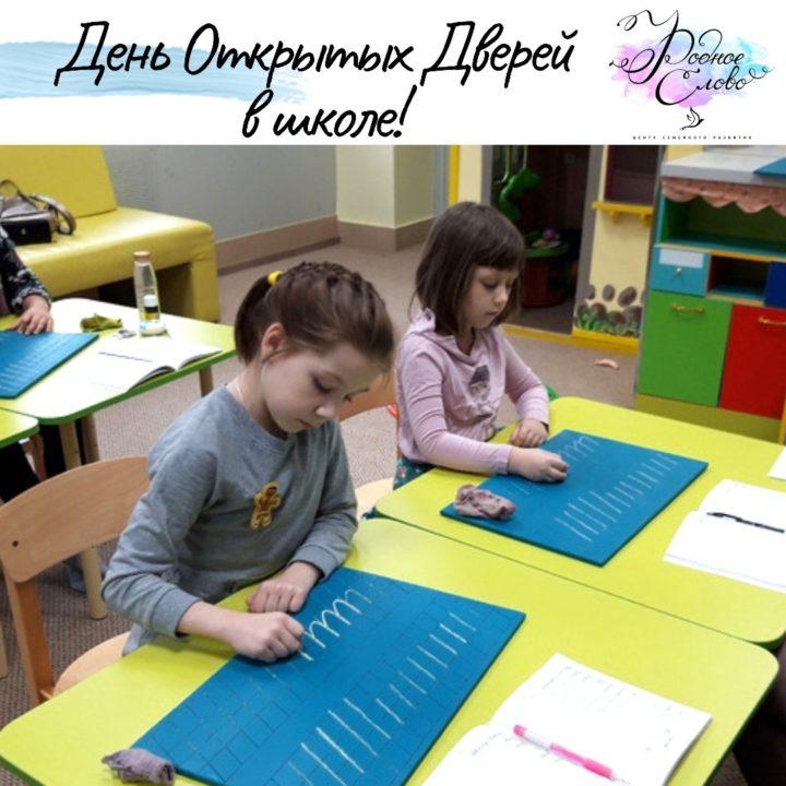 """Центр семейного развития """"Родное Слово"""" приглашает 18 марта на открытые занятия у школьников"""