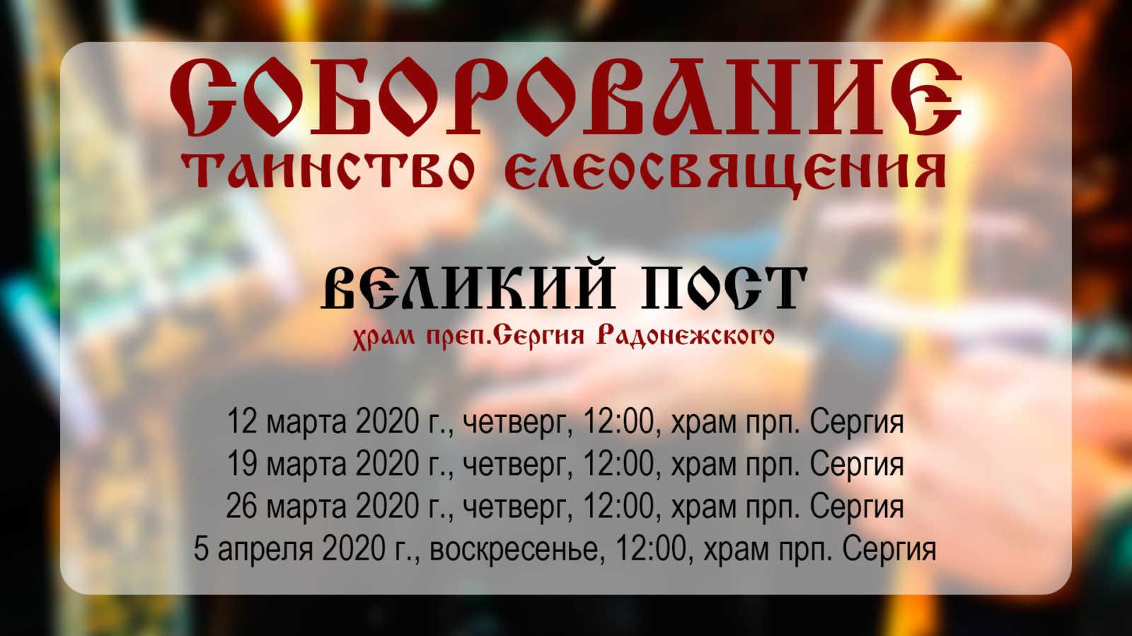 Соборование Великий Пост 2020