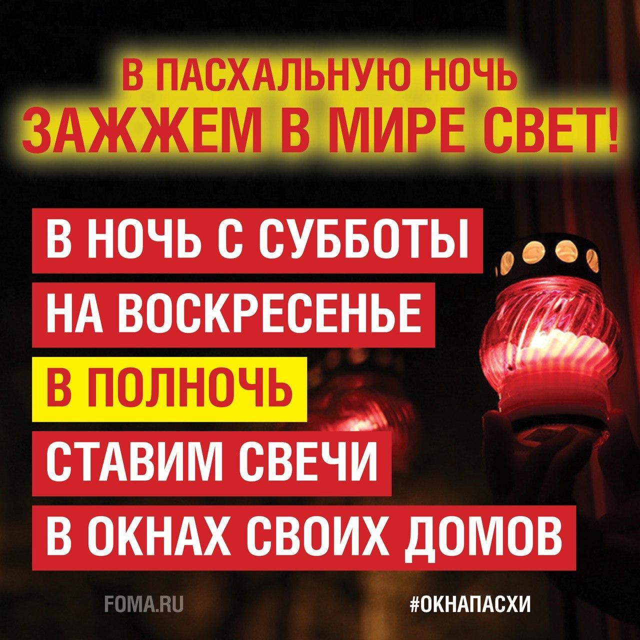 Окна Пасхи: в пасхальную ночь зажжем в мире свет!
