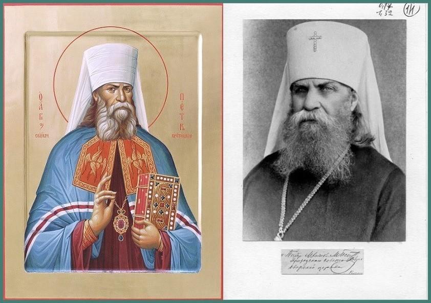 Митрополит Петр Крутицкий