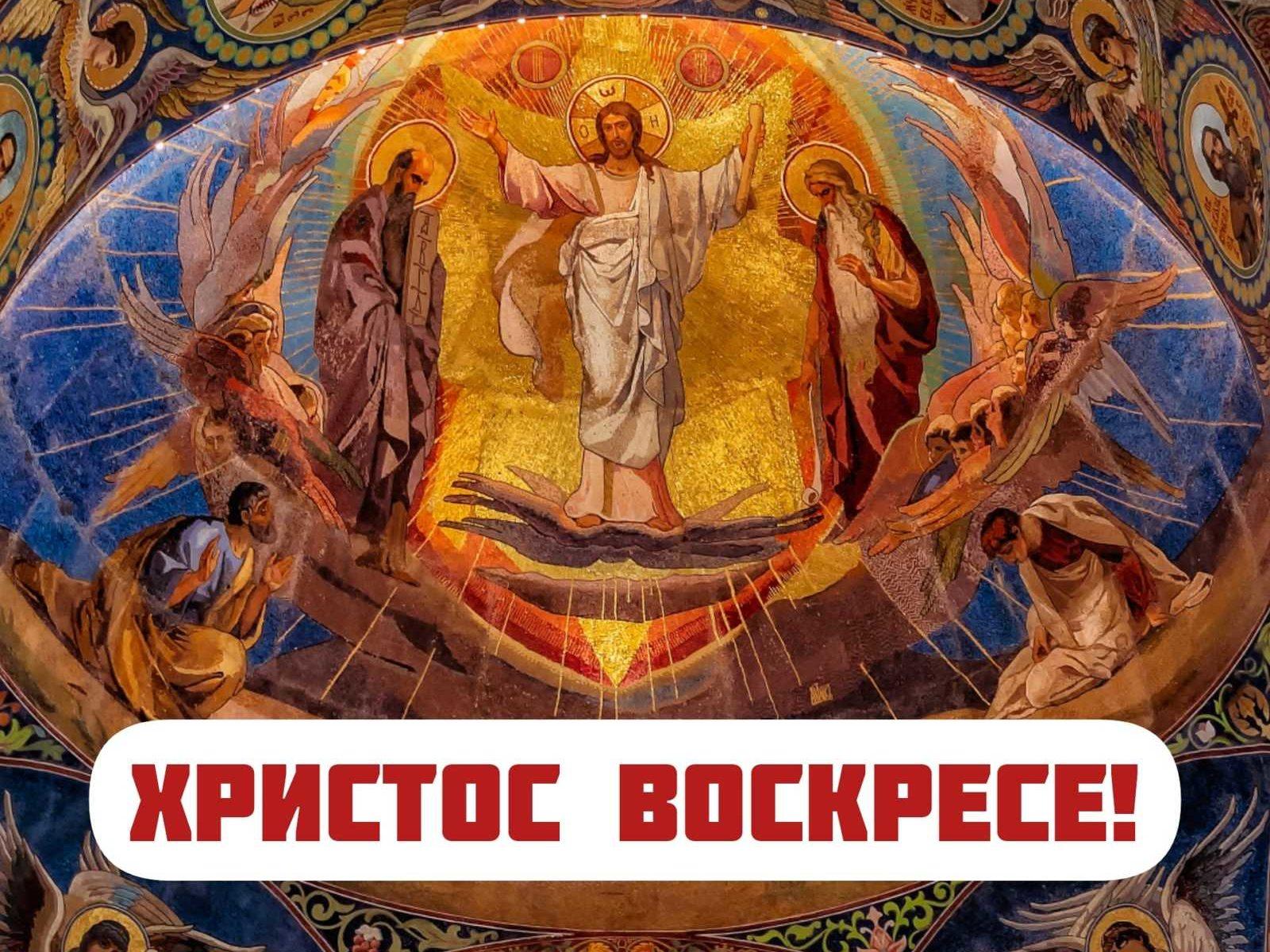 Воскресение Христово, икона