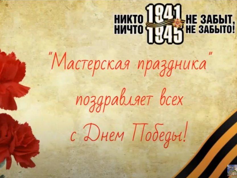 """""""Мастерская праздника"""" поздравляет с Днем Победы"""