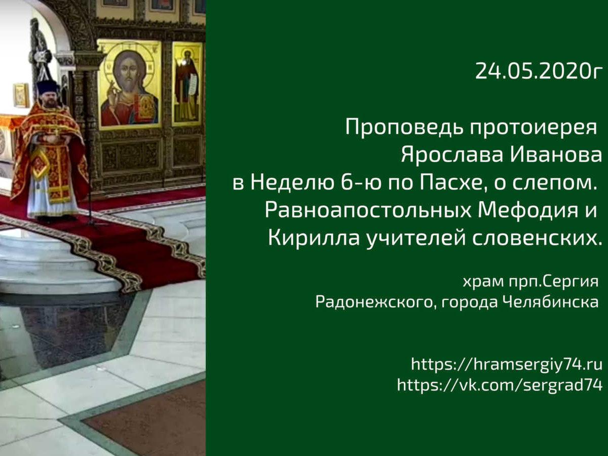 проповедь протоиерея Ярослава Иванова, неделя 6я по Пасхе, о слепом