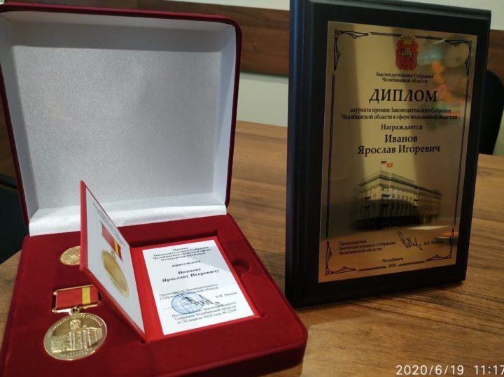 Премия Законодательного Собрания Челябинской области