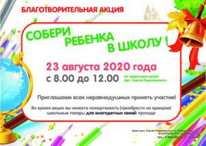 Благотворительная акция: собери ребенка в школу, 23 августа 2020