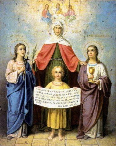 Поздравляем с днём памяти святых мучениц Веры, Надежды, Любови и матери их Софии