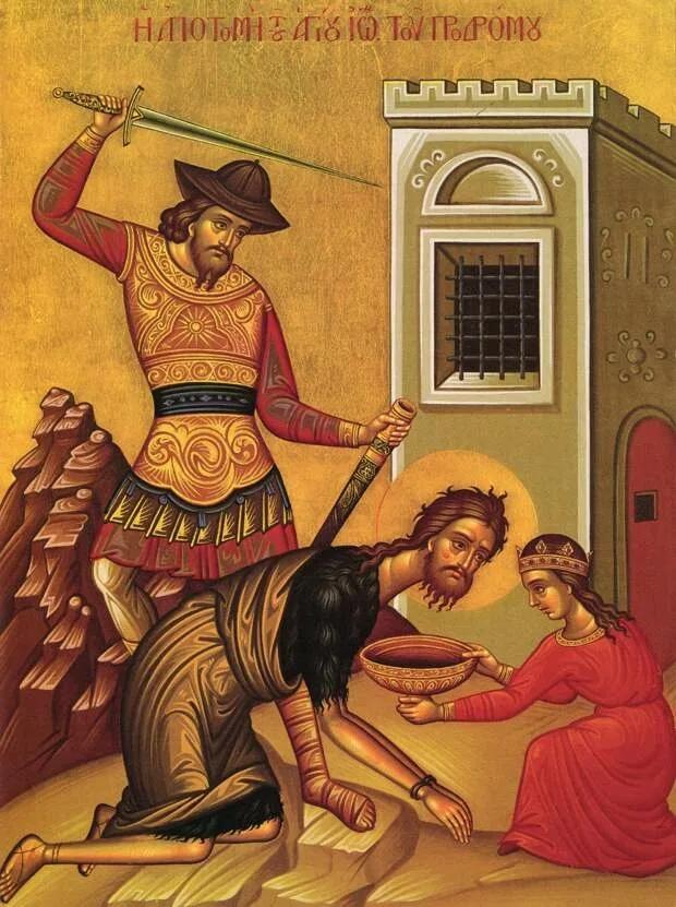 11 сентября - день памяти Усекновения главы пророка, Предтечи и Крестителя Иоанна
