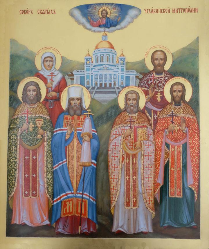 Икона Челябинских святых