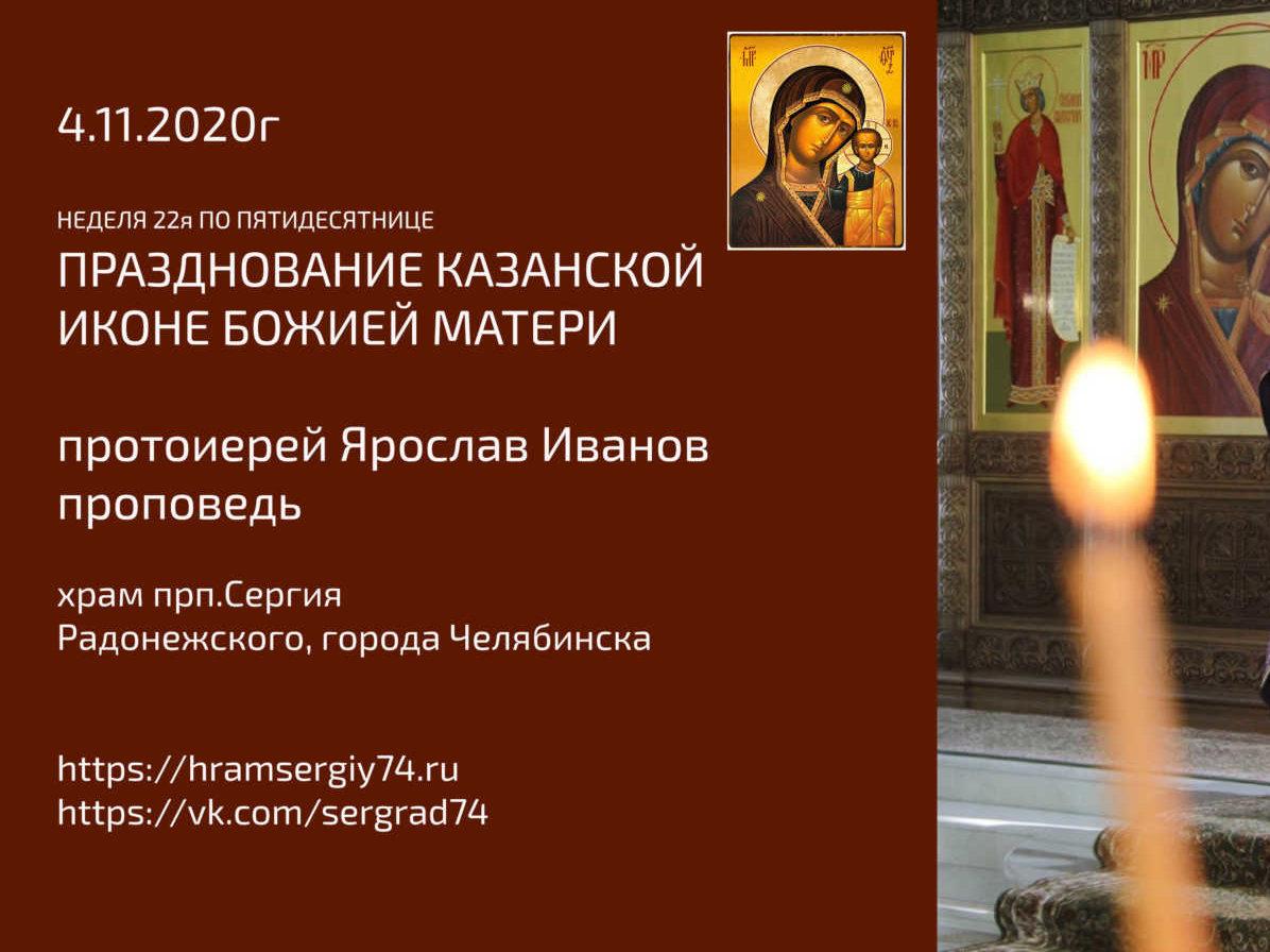 Проповедь протоиерея Ярослава Иванова на празднование Казанской иконе Божией Матери