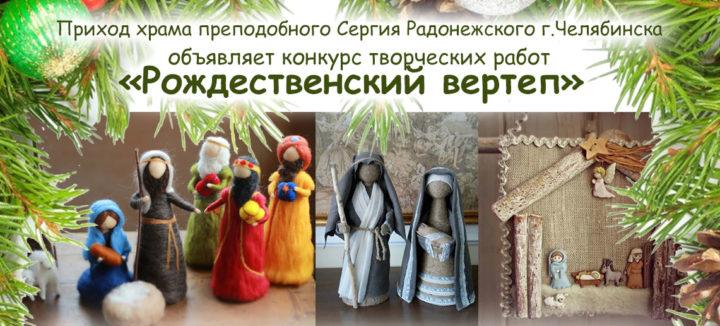 Конкурс Рождественских вертепов 2020-2021