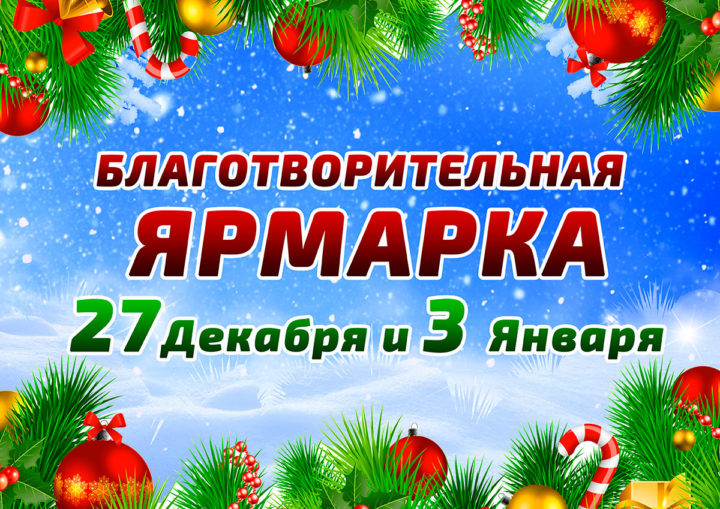 """Благотворительная акция """"Дари радость на Рождество"""", 2020 год, старт с 7 по 30 декабря"""