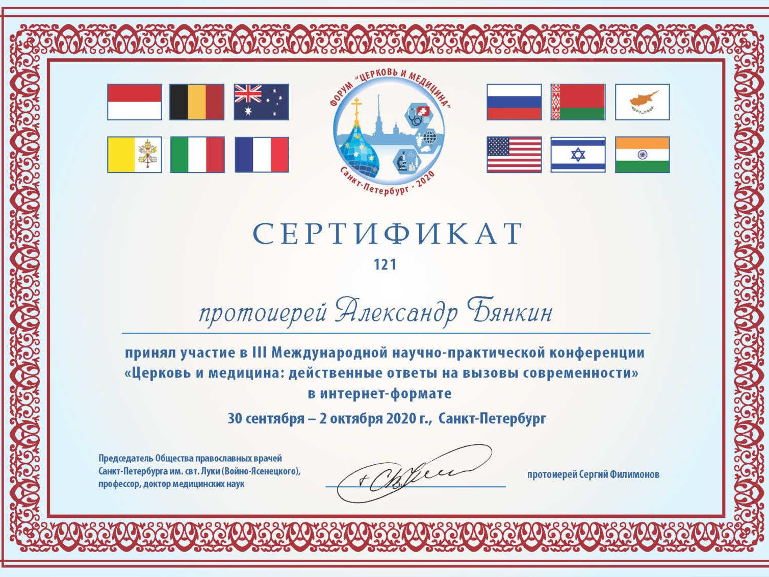Сертификат 121 прот Александр Бянкин (Челябинск)