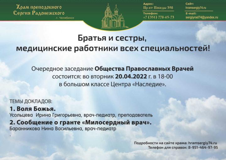 Очередное заседание общества православных врачей состоится 20.04.2021