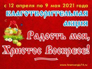 Акция «Радость моя, Христос Воскресе», Челябинск 2021
